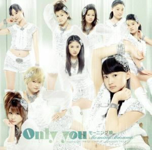 Only you(初回限定盤C)(DVD付)/モーニング娘。