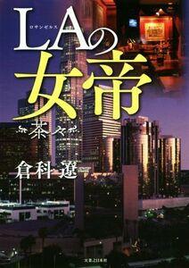 LAの女帝 茶々/倉科遼(著者)