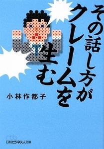 その話し方がクレームを生む 日経ビジネス人文庫/小林作都子【著】