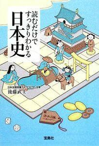 読むだけですっきりわかる日本史 宝島社文庫/後藤武士【著】
