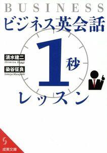 ビジネス英会話「1秒」レッスン 成美文庫/清水建二(著者),染谷征良(著者)