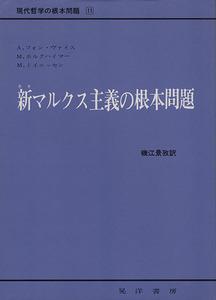 新マルクス主義の根本問題 現代哲学の根本問題11