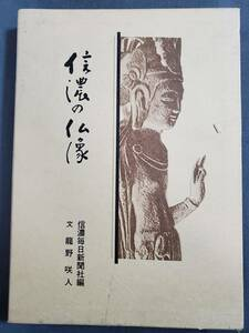 Ee2 信濃の仏像 文:龍野咲人 信濃毎日新聞社編 1978年 送料込