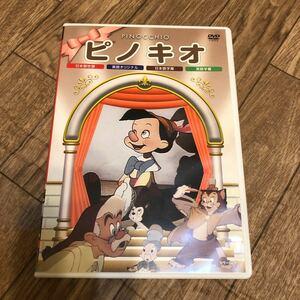 アニメDVD ピノキオ 中古