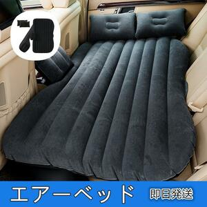 【即日発送】エアーベッド ポンプ 付き  枕付き 車中泊 キャンプ用品