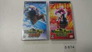 PSP PlayStation portable ソフト koei ウィニングポスト 6 7 2008 2009 2本 セット 動作確認済 競走馬 育成 シミュレーション ゲーム 中古