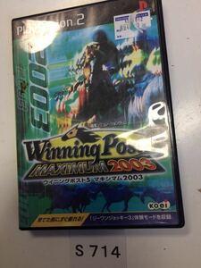 ウイニング ポスト 5 マキシマム 2003 競走馬 育成 シミュレーション ゲーム SONY PS 2 プレイステーション プレステ 2 ソフト 中古