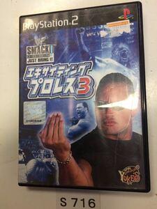 エキサイティング プロレス 3 SONY PS 2 プレイステーション PlayStation プレステ 2 ゲーム ソフト 中古