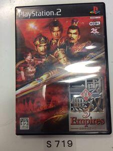 真 三国無双 3 エンパイアーズ SONY PS 2 プレイステーション PlayStation プレステ 2 ゲーム ソフト 中古