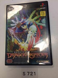 ブレス オブ ファイア Ⅴ ドラゴン クォーター SONY PS 2 プレイステーション PlayStation プレステ 2 ゲーム ソフト 中古
