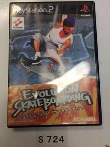 エボリューション スケートボーディング SONY PS 2 プレイステーション PlayStation プレステ 2 ゲーム ソフト 中古