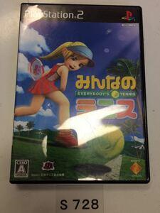 みんなのテニス SONY PS 2 プレイステーション PlayStation プレステ 2 ゲーム ソフト 中古