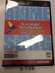 カラオケ レボリューション アニメ ソング セレクション SONY PS 2 プレイステーション PlayStation プレステ 2 ゲーム ソフト 中古