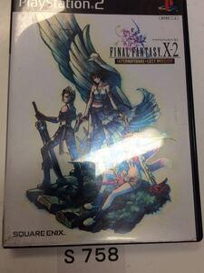 ファイナル ファンタジー Ⅹ 2SONY PS 2 プレイステーション PlayStation プレステ 2 ゲーム ソフト 中古 FF 10