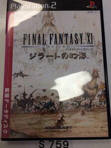 ファイナル ファンタジー ジラートの幻影 拡張データディスク SONY PS 2 プレイステーション PlayStation プレステ 2 ゲーム ソフト 中古
