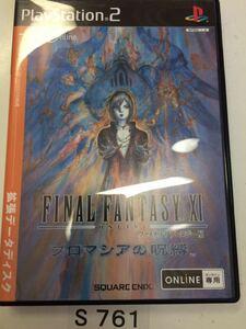 ファイナルファンタジー プロマシアの呪縛 拡張データディスク SONY PS 2 プレイステーション PlayStation プレステ 2 ゲーム ソフト 中古