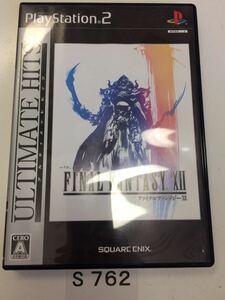 ファイナル ファンタジー SONY PS 2 プレイステーション PlayStation プレステ 2 ゲーム ソフト 中古 FF 12 アルティメット ヒッツ