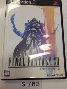 ファイナル ファンタジー SONY PS 2 プレイステーション PlayStation プレステ 2 ゲーム ソフト 中古 FF 12