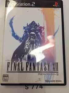 ファイナルファンタジー SONY PS 2 プレイステーション PlayStation プレステ 2 中古 ゲーム ソフト