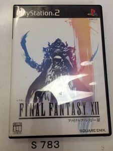 ファイナルファンタジー SONY PS 2 プレイステーション PlayStation プレステ 2 ゲーム ソフト 中古