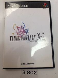 ファイナルファンタジー X 2SONY PS 2 プレイステーション PlayStation プレステ 2 ゲーム ソフト 中古
