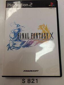 ファイナルファンタジー X SONY PS 2 プレイステーション PlayStation プレステ 2 ゲーム ソフト 中古