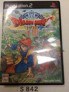 ドラゴンクエスト Ⅷ 空と海と大地と呪われし姫君 SONY PS 2 プレイステーション PlayStation プレステ 2 ゲーム ソフト 中古