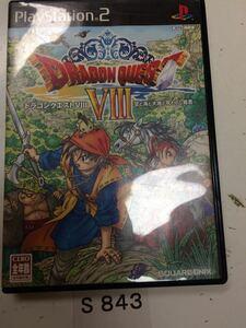 ドラゴンクエスト8 空と海と大地と呪われし姫君 SONY PS 2 プレイステーション PlayStation プレステ 2 ゲーム ソフト 中古