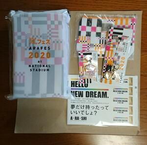 嵐 アラフェス 2020グッズ+『HELLO NEW DREAM.』レターセット