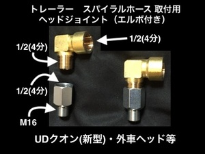(6) free shipping * new goods * new model UDk on for * trailer * spiral hose installation for / head joint ( elbow attaching )* for 1 vehicle 2 piece set * sea con