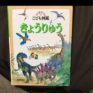 恐竜 図鑑