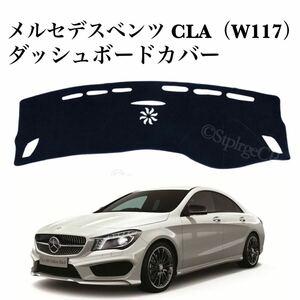 即納// 送料込み♪ メルセデスベンツ CLA ダッシュボードカバー C117/X117 CLA180/250/45 AMGモデル対応 右ハンドル 簡単装着