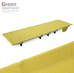 コット 簡易ベッド アウトドアベッド 軽量 コンパクト 黄緑