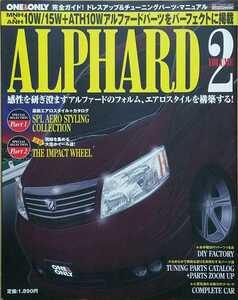 アルファード Vol.2 One&only ドレスアップ&チューニングパーツ・マニュアル トヨタ イリオス