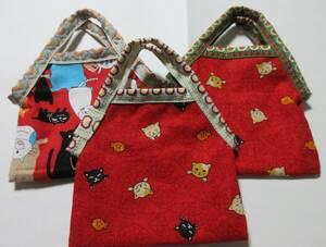マスクケース 3枚 猫&うさぎ柄 リバーシブル チロリアンテープ / マスク入れ グラニーバッグ ミニバッグ ハンドメイド