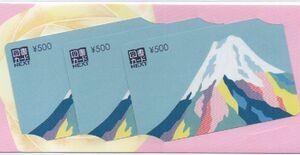 東京個別指導学院 株主優待 図書カードNEXT 1500円分 有効期限:2034年12月31日 普通郵便・ミニレター対応可