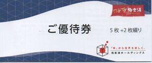 極楽湯 株主優待券 7枚+ソフトドリンク無料券 2枚 有効期限:2021年11月30日 普通郵便・ミニレター対応可