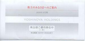 吉野家 株主優待券 3000円分 有効期限:2021年11月30日 普通郵便・ミニレター対応可