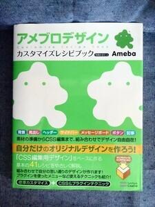 [07505]アメブロデザイン カスタマイズレシピブック 2012年4月5日初版第1刷発行 著 外間かおり ソフトバンククリエイティブ株式会社