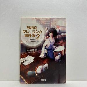 ☆l3/珈琲店タレーランの事件簿 2 彼女はカフェオレの夢を見る 岡崎琢磨 宝島社文庫 4冊まで送料180円(ゆうメール)