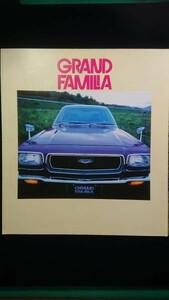 77031●1970年代〈自動車カタログ〉マツダ/グランドファミリア/昭和/クラシックカー/ヒストリックカー/旧車/レトロ/東洋工業