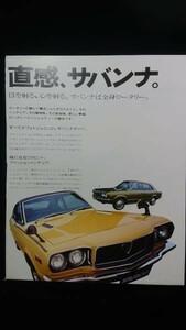 77017●1970年代〈自動車カタログ〉マツダ/直感、サバンナ/昭和/クラシックカー/ヒストリックカー/旧車/レトロ/東洋工業