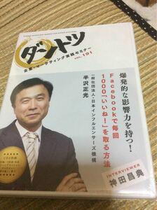 新品未開封 ★ダントツセミナーCD2枚セット vol.191