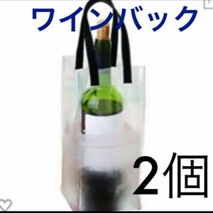 ワインボトルバック ブラックとホワイト