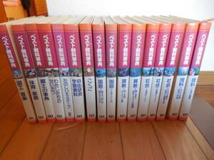 学研 ベスト教科辞典 16点 中古美品 8教科とその他 小学生用