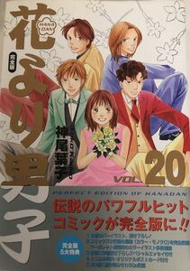 花より男子 完全版 Vol.20 神尾葉子