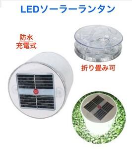 LEDソーラーランタン 透明 キャンプランタン 防水仕様 ソーラー充電式