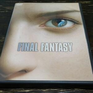 ファイナルファンタジー STANDARD EDITION/DVD