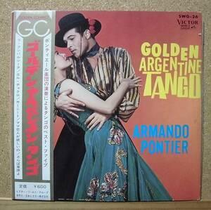 即決/アルマンド・ポンティエール楽団 / アルゼンチン・タンゴのベスト5 / 初回見開き帯付きコンパクトEP /ラ・クンパルシータ他全5曲