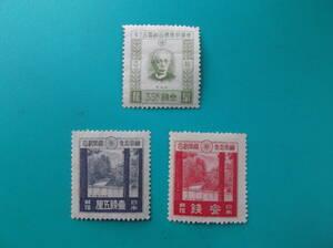 昔の切手 3枚組 UPU加盟50年 前島密3銭 1927.6.20 明治神宮遷宮 伊勢神宮 1.5銭 3銭 1929.10.2